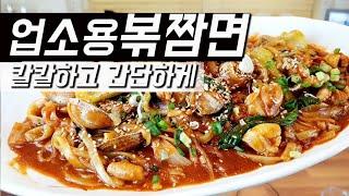 볶음짬뽕 집에서도 간단하게 가능합니다 Stir-fried Spicy Seafood NoodlesKorea Food Recipe