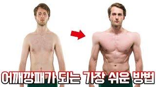남자필독) 단기간에 어깨 깡패가 되는 방법