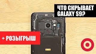 Samsung Galaxy S9: ТО, ЧТО МЫ НЕ ЗАМЕТИЛИ [+РОЗЫГРЫШ]