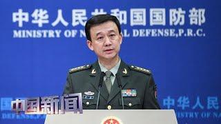 [中国新闻] 中国国防部:中印边境冲突责任完全在印方 | CCTV中文国际