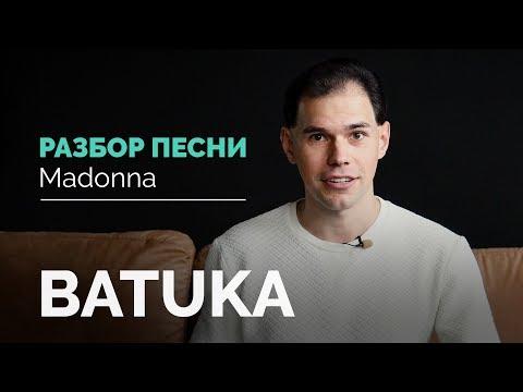 Madonna – Batuka. Перевод песни. Иван Бобров