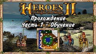 Прохождение Герои Меча и Магии 2. #1 - Обучение