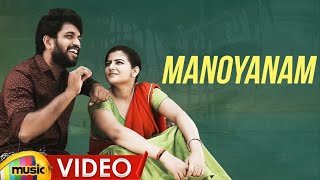 Manoyanam Full Video Song | Latest Telugu Music Video 2019 | Yarlagadda Naga Praveen | Mango Music