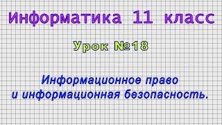 Информатика 11 класс (Урок№18 - Информационное право и информационная безопасность.)