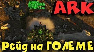 ARK Survival evolved - Выживание рейды и супер динозавры