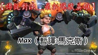 傳說對決_最新隱藏英雄-Max【暫譯:馬克斯】