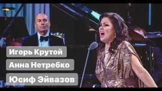 Анна Нетребко, Юсиф Эйвазов в юбилейном вечере Игоря Крутого (Кремль, 2019)