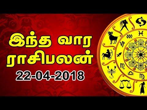 இந்த வார ராசி பலன்கள் 22-04-2018 | Weekly Horoscope Tamil | IBC Tamil