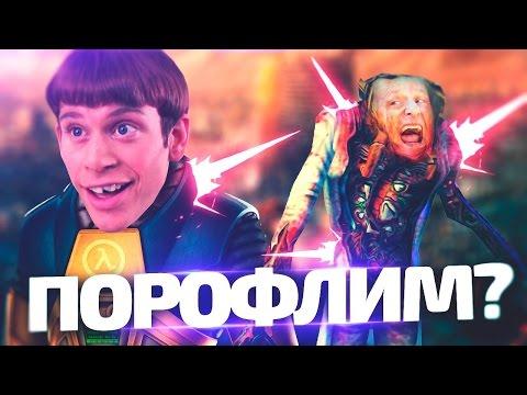 видео: half life - 3 Дебила   Пол-Жизни 1   Кооператив   azazin kreet