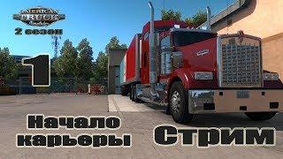 American Truck Simulator 2 сезон Стрим 1 Начало карьеры