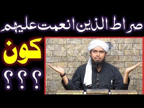 ALLAH kay Saheh WALI (Inam panay walay BANDAY) kon hain ??? (By Engineer Muhammad Ali Mirza)