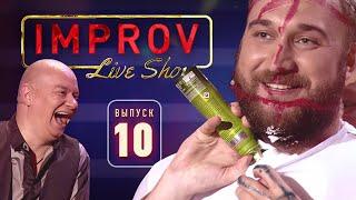 Полный выпуск Improv Live Show от 2.10.2019