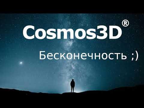 Cosmos3D - Бесконечность ;)