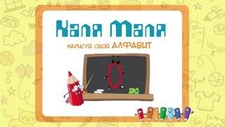 Изучаем русский алфавит.Развивающий видео урок для детей.Учим азбуку.Буква О