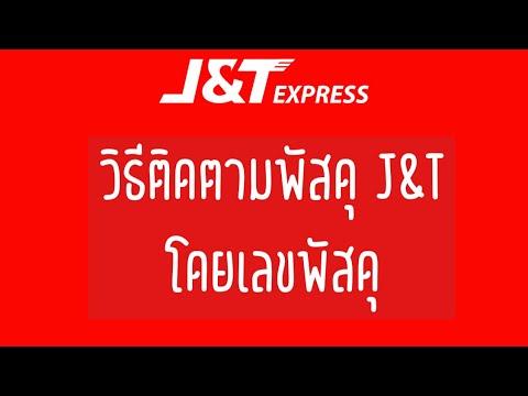 วิธีติดตามพัสดุขนส่ง J\u0026T | วิธีตามของขนส่ง J\u0026T | การใช้ App J\u0026T | ตามพัสดุ J\u0026T | ตามของ J\u0026T
