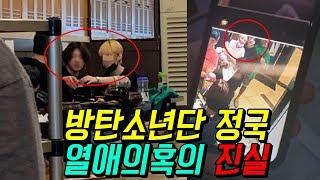 [해군수달] 방탄소년단 정국 열애의혹의 진실