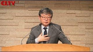 Gambar cover CLTV파워강좌_송태근 목사의 요한계시록 (52회)_'흰 보좌와 생명책'