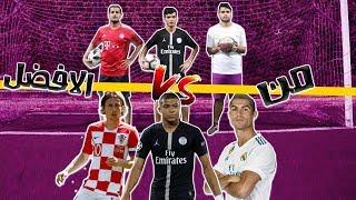 تحدي الثلاثي المرعب رونالدو ضد مبابي ضد مودريتش 😱🔥 !! || من يستحق لقب الأفضل في العالم ؟!