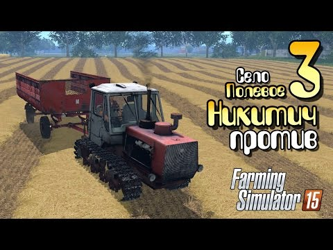 Никитич против - ч3 Farming Simulator 2015