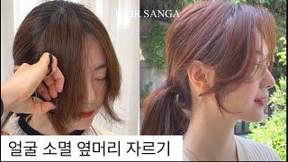 Eng) 얼굴소멸되는 옆머리 자르는 방법! 예쁜 사이드…