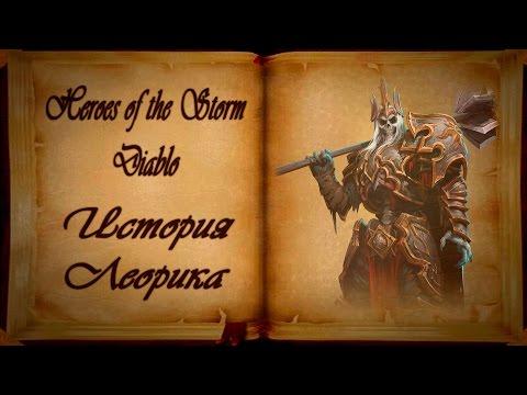 видео: История Леорика[heroes of the storm&diablo3]