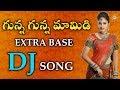 Gunna Gunna Mamidi Extra Base DJ Song || Disco Recording Company