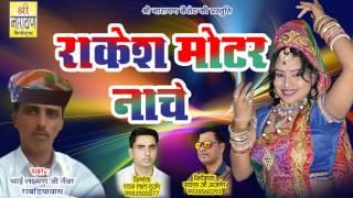 Rajasthani Dj Song 2017 !! Rakesh Motor Car !! New Marwadi Dj SOng