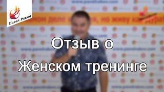 Александр отзыв о женском тренинге Павла Ракова
