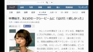 中澤裕子、矢口のセークシービームに「泣けた!嬉しかった」 スポーツ報...