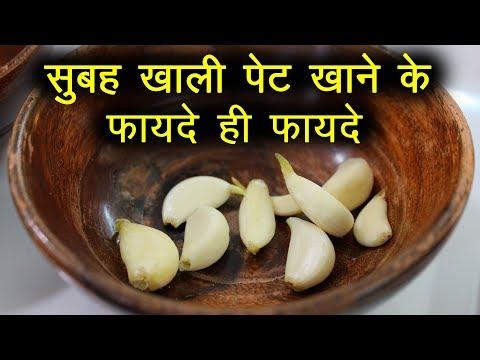 सुबह खाली पेट कच्चा लहसुन खाने के फायदे | Raw Garlic Benefits in Hindi