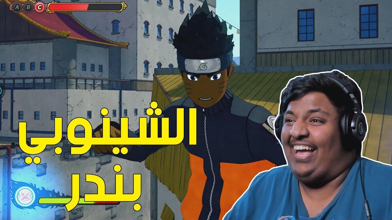 ناروتو تو بورتو : الشينوبي بندر ! 🍃 | Naruto to Boruto: Shinobi Striker