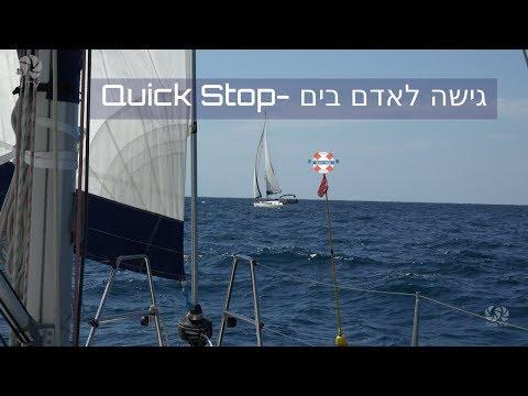 גישה לאדם בים  -QuickStop