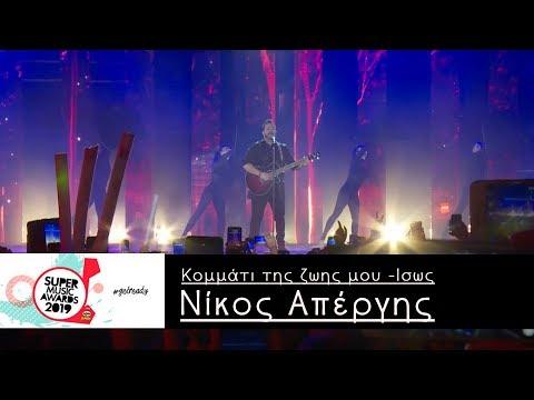 Super Fm Music Awards 2019- Νίκος Απέργης