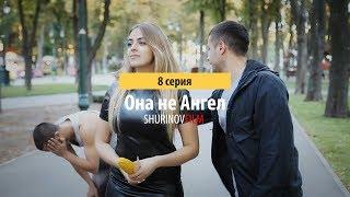 Фильм Она не Ангел l Film She's Not an Angel (8 серия)