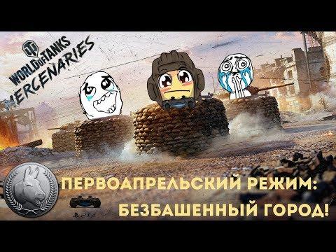Первоапрельский режим: безбашенный город! 😊 /World Of Tanks Console/WOT MERCENARIES/PS4/XBOX