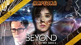 Beyond Two Souls - Лучшие Моменты Нарезка
