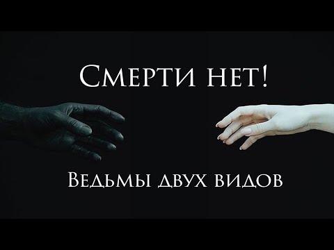 Сумасшествие .Смерти нет! Ведьмы двух видов.
