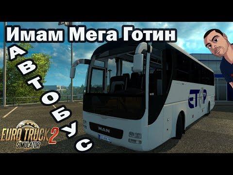 Автобус MAN Euro Truck Simulator 2 #68