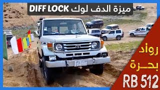 ميزة الدف لوك -  RB 512 - Testing Diff Lock at Offroad  رواد بحرة