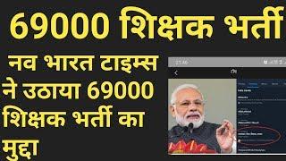 69000 शिक्षक भर्ती। अब नव भारत टाइम्स ने उठाया 69000 शिक्षक भर्ती का मामला। युवाओं की धधकती आग