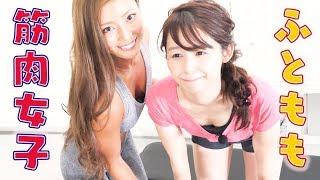 【美人トレーナー】太ももをガチ鍛えしたら、下半身がヤバイことにwww【田上舞子と小池里奈】 小池里奈 動画 15