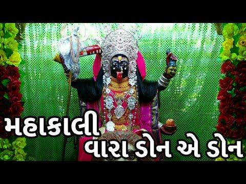 Mahakali Vada Don a Don || Ashok Thakor New Gujrati Status...