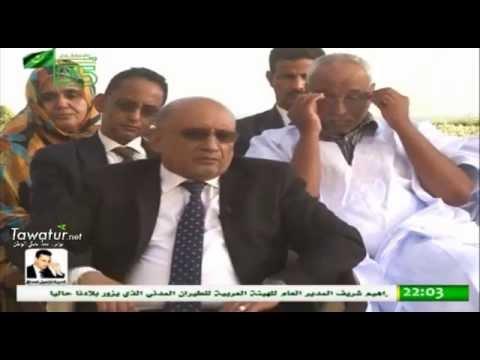 برنامج أصداء من الولايات على قناة الموريتانية ـ حلقة من ولاية داخلت انواذيبو.