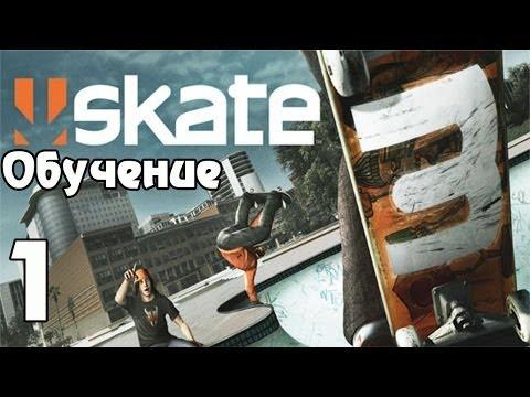 Skate 3 | Прохождение | - Обучение!