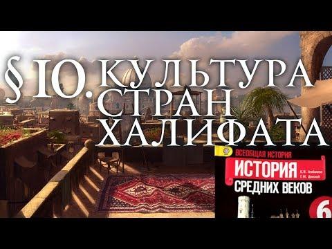 Видеоурок культура стран халифата 6 класс