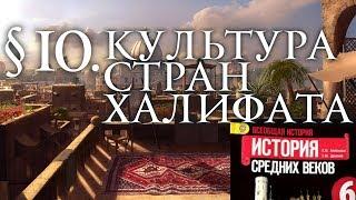 История 6 класс. § 10. Культура стран халифата