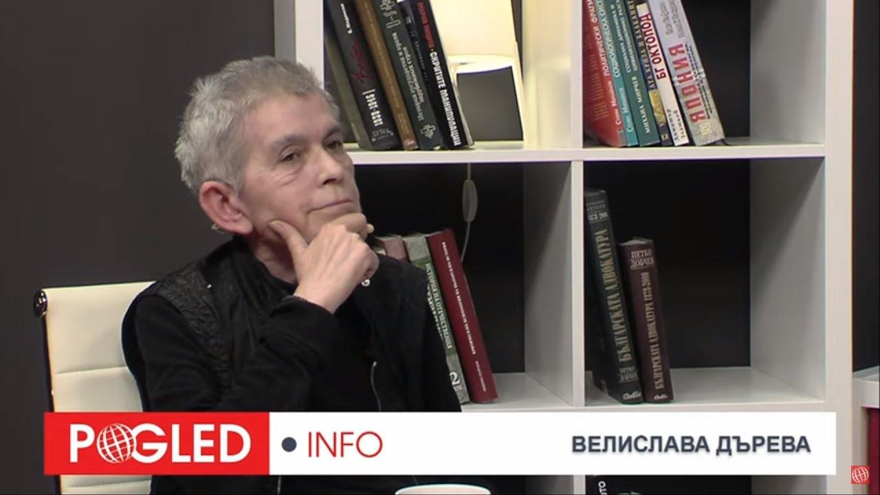 Велислава Дърева: В БСП беше създадена една паралелна партия, която не се занимава с политика