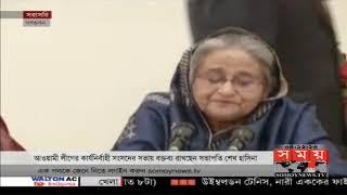আওয়ামী লীগের কার্যনির্বাহী সংসদের সভায় যা বললেন শেখ হাসিনা | Sheikh Hasina