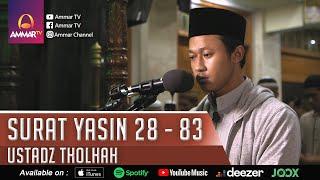 Download SURAT YASIN 28 - 83    IMAM SHOLAT TARAWIH 1442 H    USTADZ THOLHAH