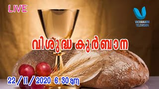 Holy Mass Live 22  / 11 / 2020 6. 30 am
